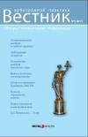 Вестник арбитражной практики