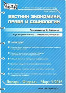 Вестник экономики права и социологии