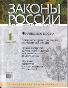 Законы России