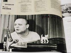 Альбом В. Козина
