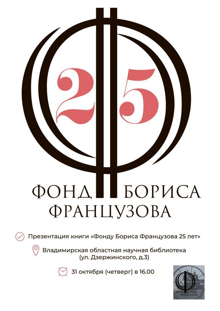Фонду Бориса Французова 25 лет