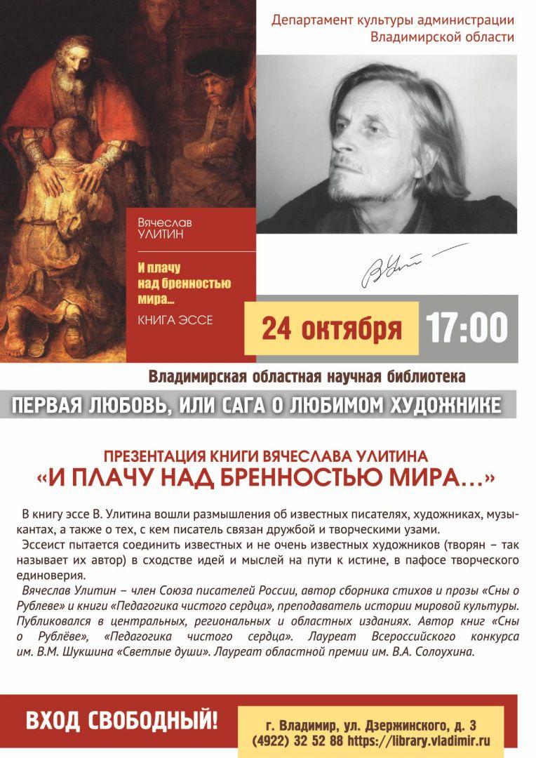 Афиша презентации книги Улитина