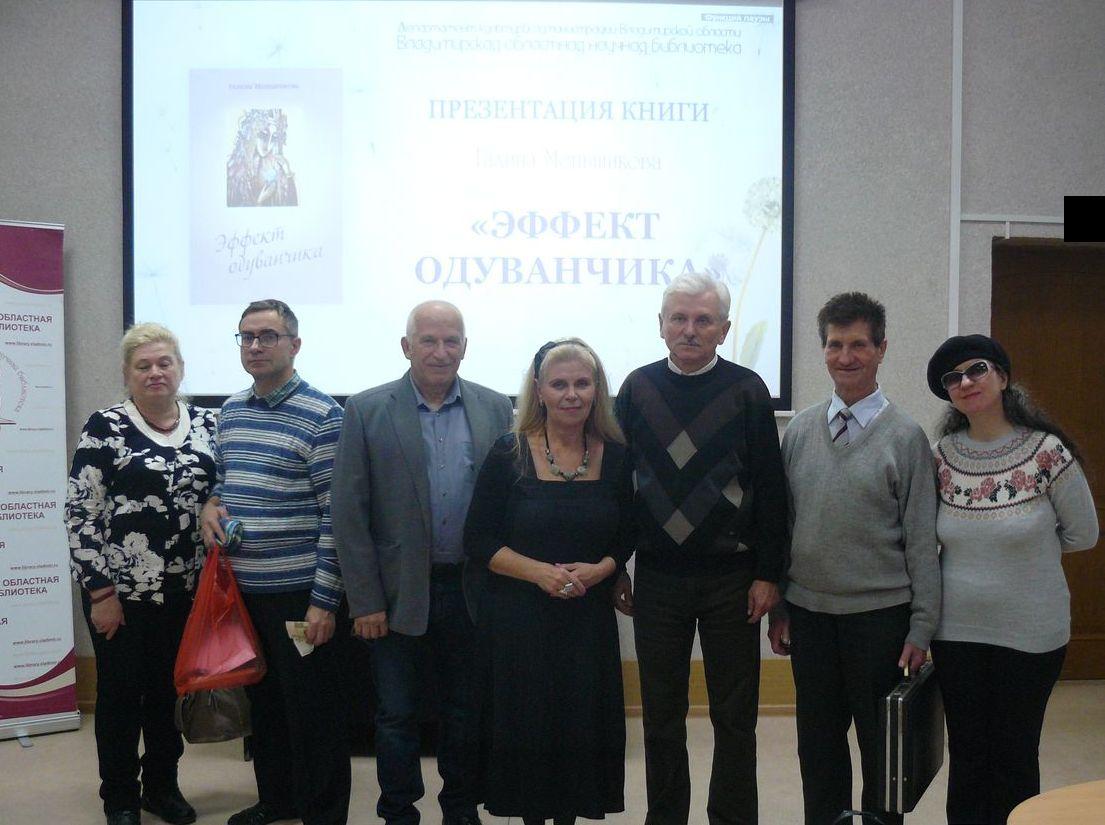 Фото на память о презентации - автор с читателями