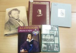 Книги, посвященные А.С. Пушкину