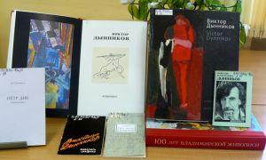 книжная выставка к 80-летию В. Дынникова