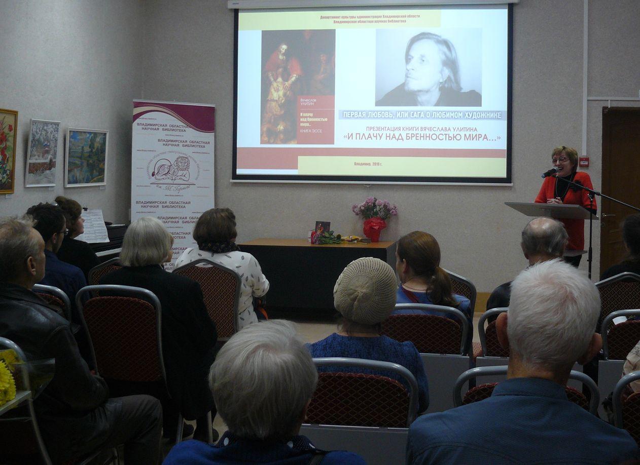 Выступает редактор книги Татьяна Шестернина
