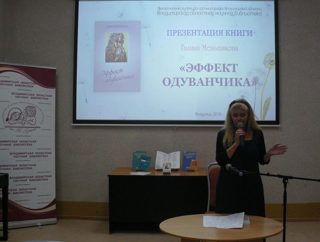 Выступление Галины Меньшиковой