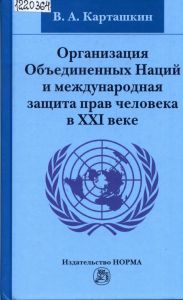 Карташкин В. А. Организация Объединенных Наций и международная защита прав человека в XXI веке
