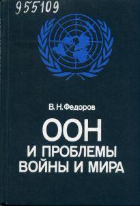 Федоров В. Н. ООН и проблемы войны и мира