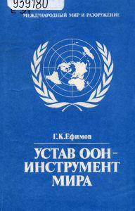 Ефимов Г. К. Устав ООН - инструмент мира