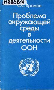 Хромов С.С. Проблемы окружающей среды в деятельности ОНН