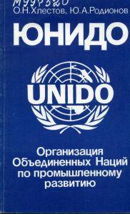 Организация Объединенных наций по промышленному развитию