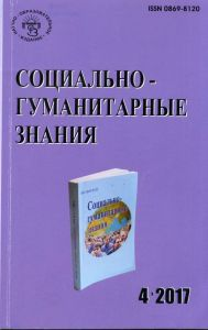 Социально-гуманитарные знания. 2017. № 4