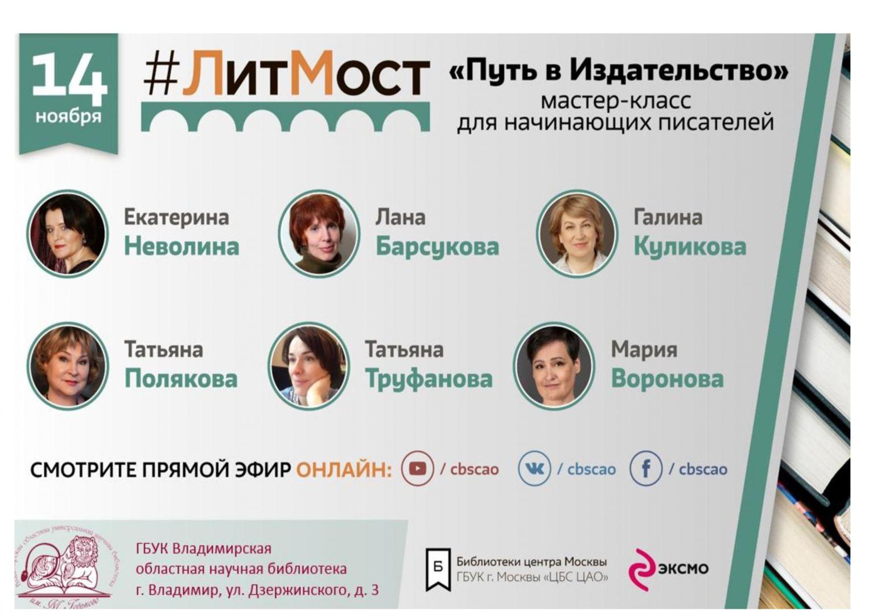Афиша ЛитМоста с начинающими писателями