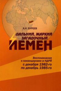 Обложка книги Адольфа Буреева о Йемене