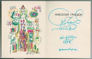 Автограф Н.Д.Грицюка