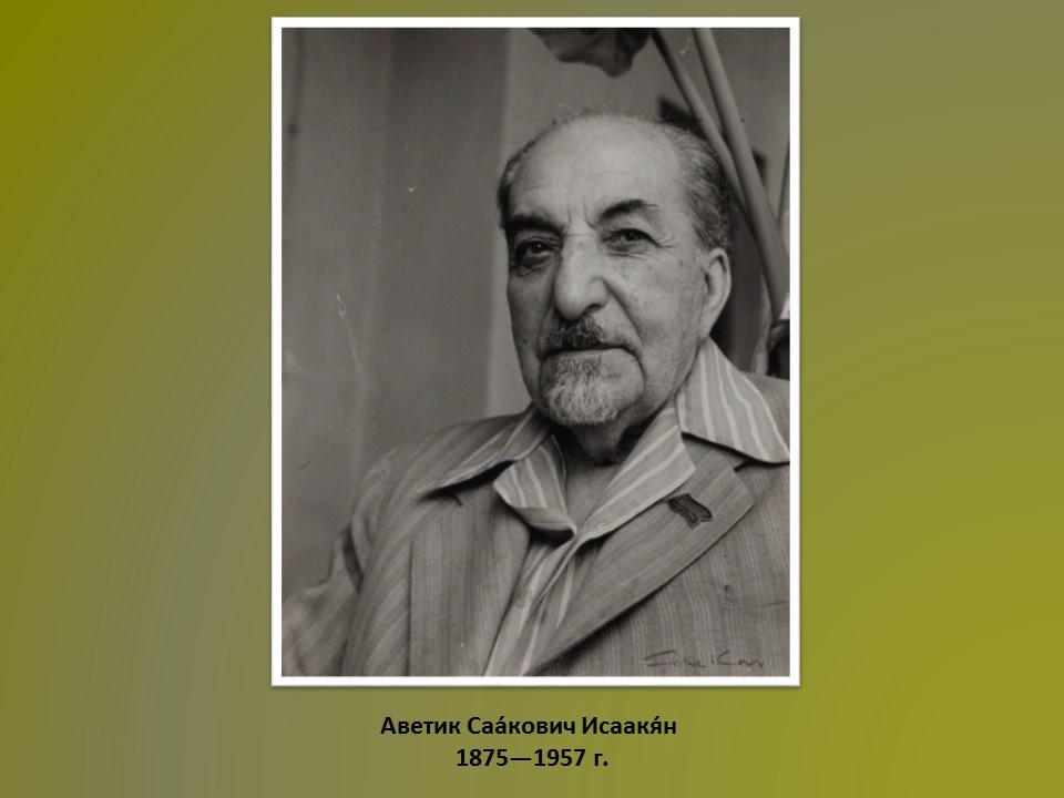 поэт Аветик Асаакян