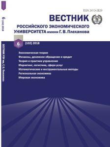 вестник российского экономического плеханова
