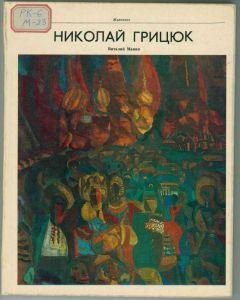 Картина Грицюка1