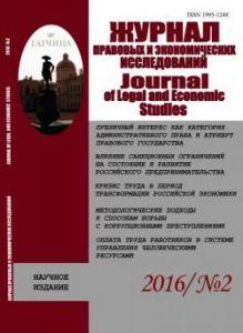 журнал правовых и экономических исследований
