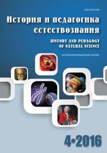 история и педагогика естествознания