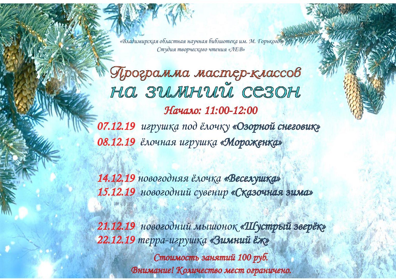 Программа зимних мастер-классов.