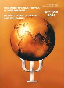 психологическая наука