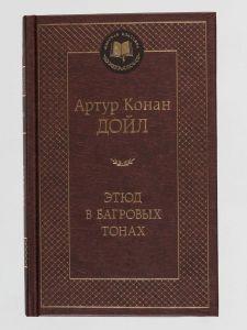 книга в коричневом переплете