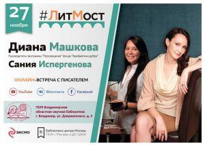 Афиша итературного моста с писательницей Дианой Машковой