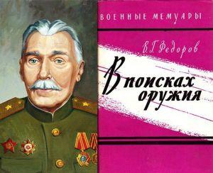 В. Г. Федоров портрет