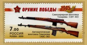 """Марка """"Оружие победы"""""""