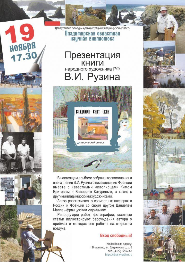 Афиша презентации книги Рузина