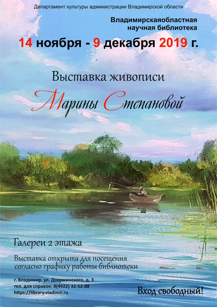 Афиша выставки Марины Степановой