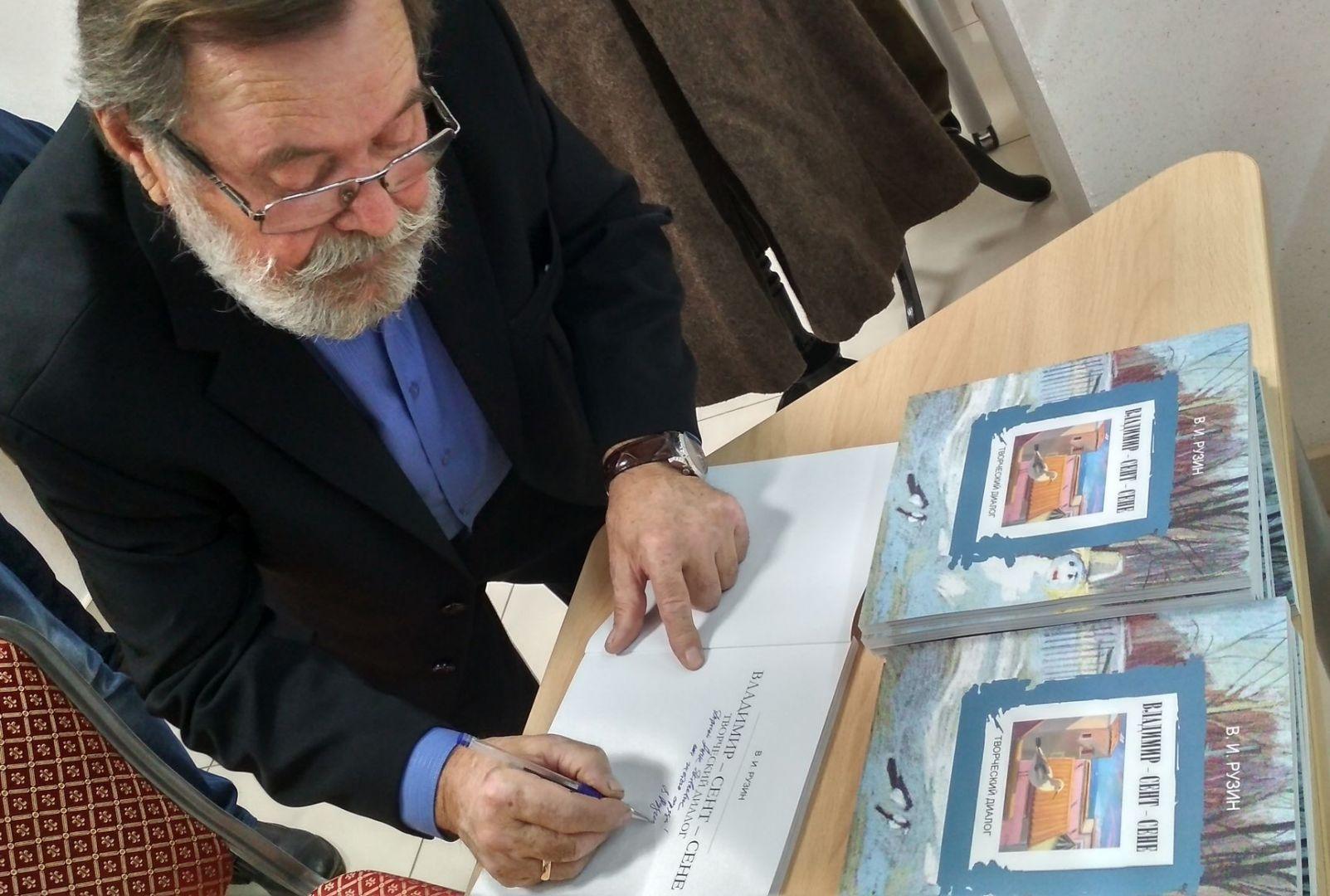 Автограф Рузина на книге