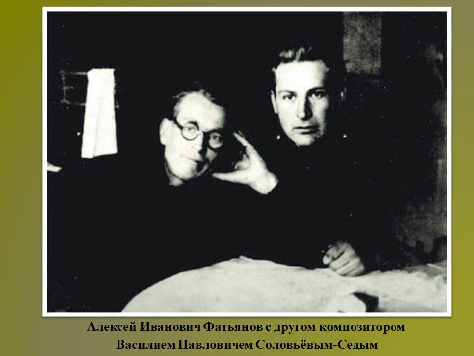 Алексей Фатьянов и СОловьев-Седой