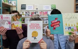 Люди с позитивными книгами