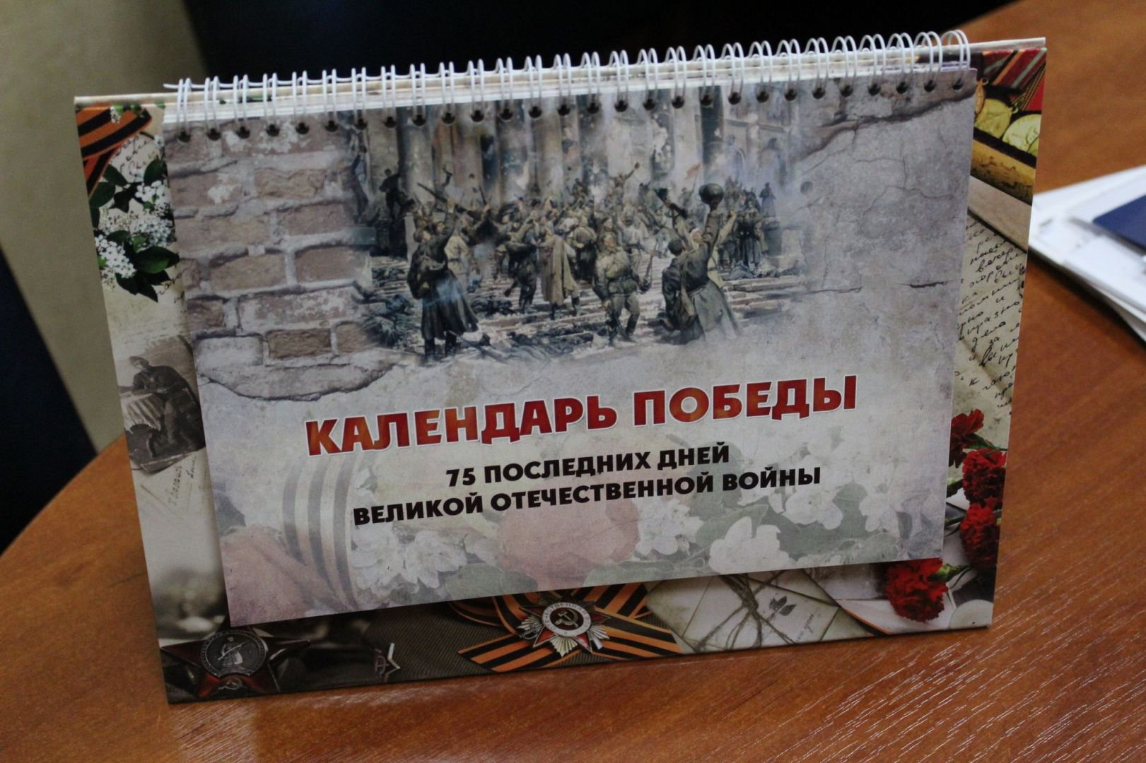 Издание библиотеки - календарь Победы