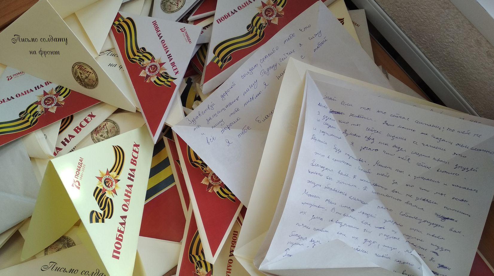 Письмо на фронт бойцу