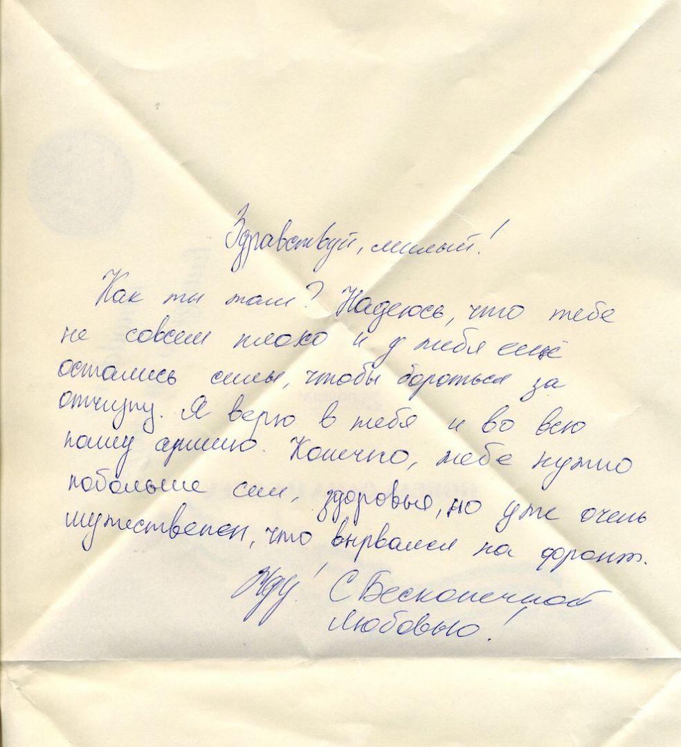 Письмо солдату