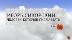 Игорь Сикорский: человек, который умел летать