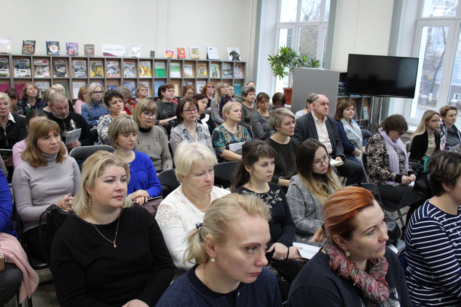 Участники конференции - преподаватели школ и специалисты муниципальных библиотек