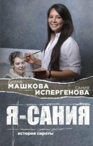 Книга Д. Машковой Я-Сания. История сироты.