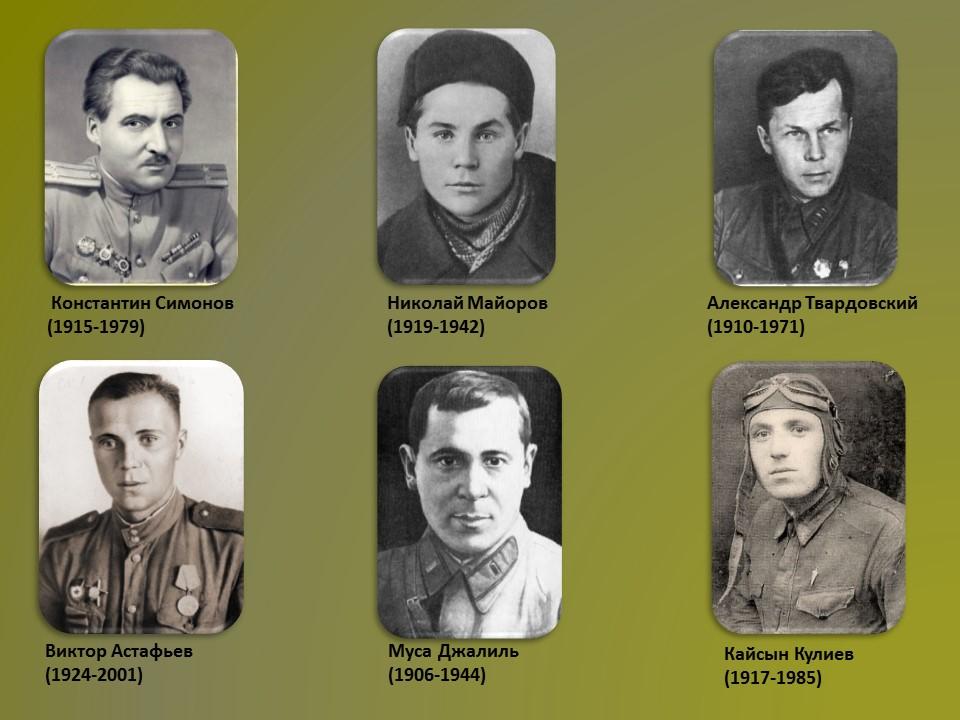 Советские писатели и поэты фронтовики