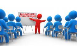 Конференция для учителей и библиотекарей