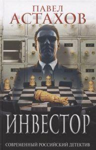 Новая книга П.Астахова