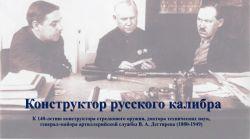Дегтярев за рабочим столом со специалистами-оружейниками