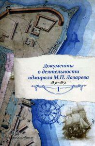 страница книги о Лазареве