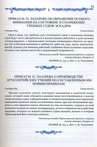 документы из книги о Лазареве