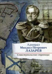 обложка книги о Лазареве