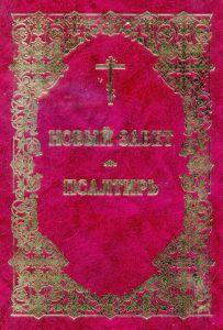 Обложка Нового Завета